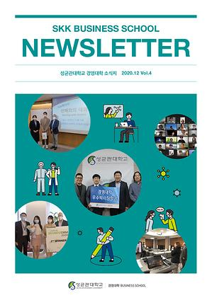 경영대학 Newsletter Vol.4